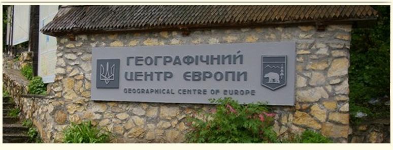 географический центр Европы