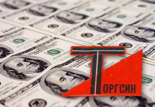 магазины Торгсин